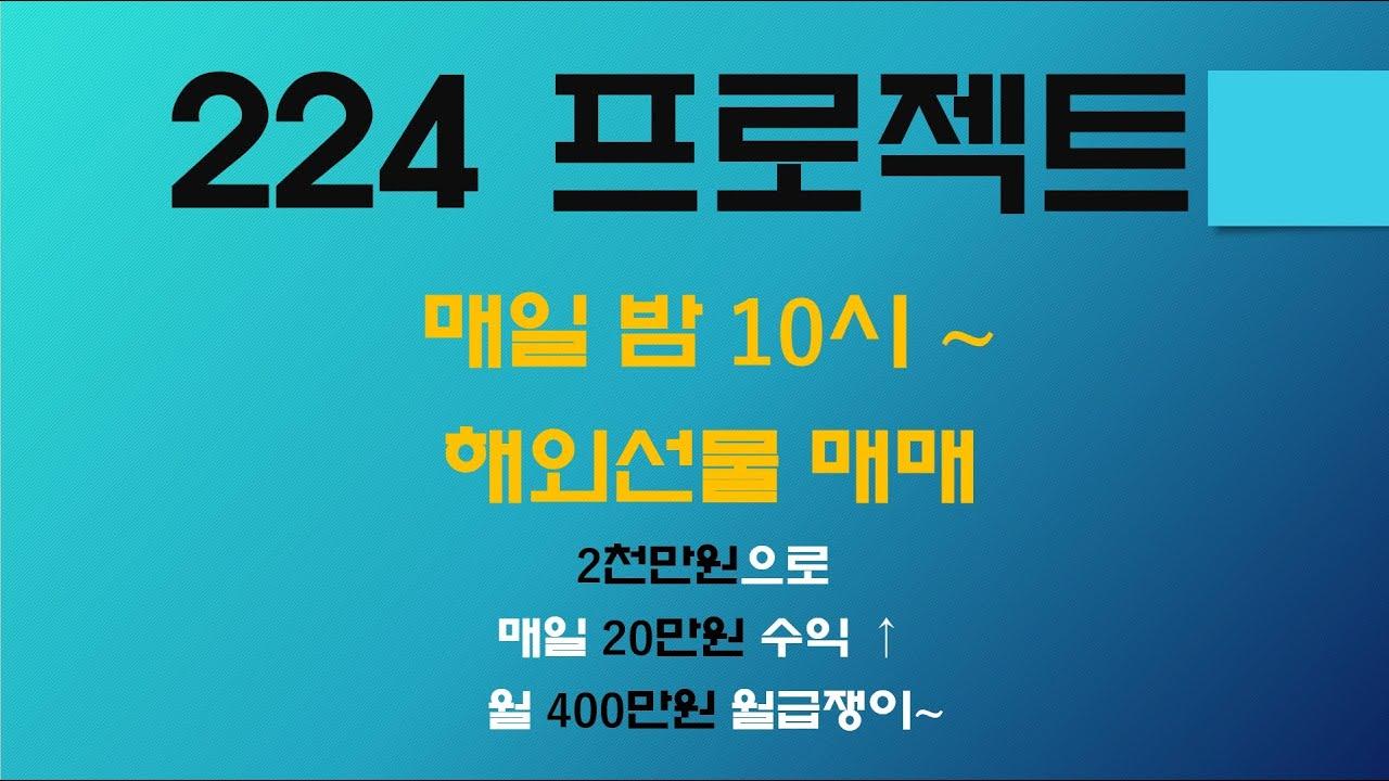 7/8 해외선물 #224 Project ) 오늘은 7분만에 229,572원 수익으로 마감 / 2천만원으로 日20만원씩 月400만원 수익내기 !!