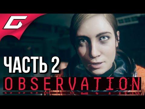OBSERVATION ➤ Прохождение #2 ➤ ТУТ ЕСТЬ ЛЮДИ!