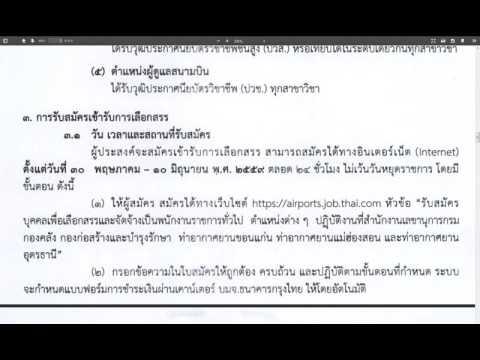 กรมการบินพลเรือน เปิดรับสมัครสอบพนักงานราชการ 30 พ.ค. -10 มิ.ย. 2559
