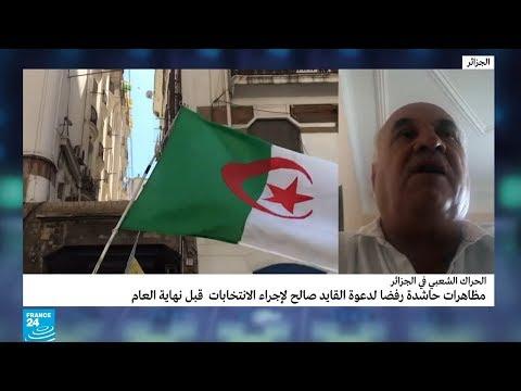 الجزائر: ما هي شعارات الحراك الشعبي في جمعته ال29؟  - 12:55-2019 / 9 / 9