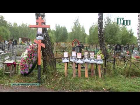В Коврове прошли похороны убитой семьи Олега Белова