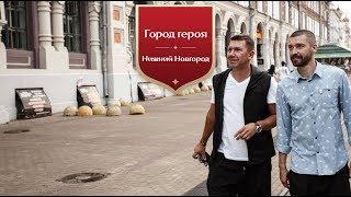 Город героя: Нижний Новгород братьев Кристовских