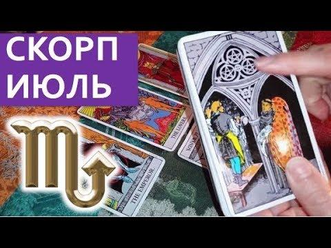 СКОРПИОН ТАРО ПРОГНОЗ ИЮЛЬ 2018 / Душевный гороскоп Павел Чудинов