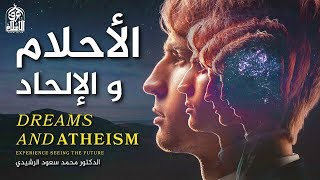 علماء مشاهير تركوا الإلحاد بسبب الرؤى والأحلام د. محمد سعود الرشيدي Experience Seeing The Future