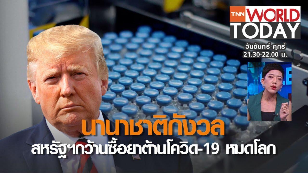 นานาชาติกังวล สหรัฐฯกว้านซื้อยาต้านโควิด-19 หมดโลก l TNN World Today