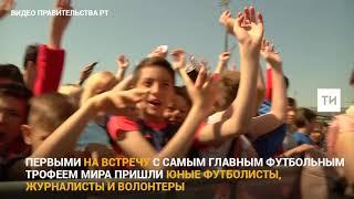 Кубок мира ФИФА прибыл в Казань
