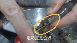 如何去除蝦胃和蝦腸 エビとエビの腸をどう取り除きますか How to remove the stomach and intestine of shrimp