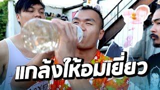 The Snack Challenge วันสงกรานต์ (แกล้งให้อมเยี่ยว) Feat.The Ska