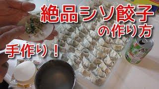 絶品手作りシソ餃子の作り方