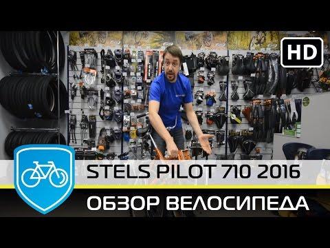 Складной велосипед Stels Pilot 710 2016 ОБЗОР | VeloPiter.ru
