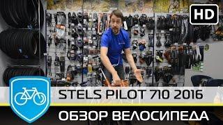 Складной велосипед Stels Pilot 710 2016 ОБЗОР | VeloPiter.ru(Складной велосипед Stels Pilot 710 24 2016 подробнее https://goo.gl/w8FA19 Какие особенности данной модели, характеристики..., 2015-12-29T16:58:21.000Z)
