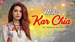 Download Maha Kar Chia Kathi Poshe Daswa Nay MP3 song and Music Video
