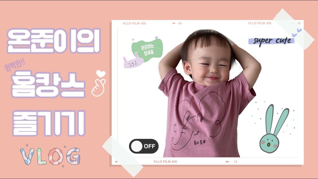 육아 브이로그:) 2살 아기는 하루종일 집에서 뭐하고 놀까요?   홈 브이로그 , 먹고자고