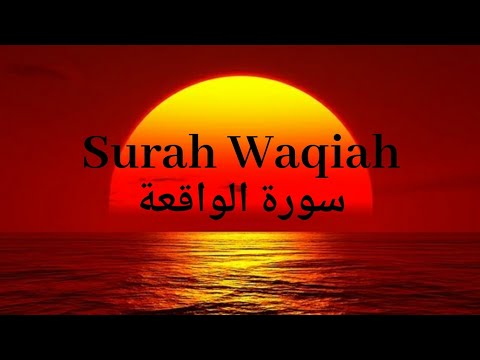 Quran Surah Waqiah - Emotional Recitation - Qari Fatih