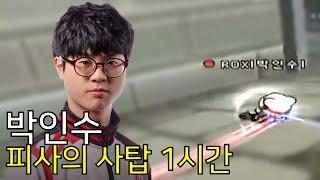 박인수 『피사의 사탑 1시간』