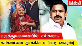 மீண்டும் சசிகலா கைது? நடக்கப்போவது என்ன? | Nakkheeran News Box | Sasikala | Edappadi Palanisamy