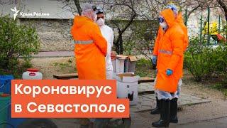 Коронавирус в Севастополе  | Дневное ток-шоу
