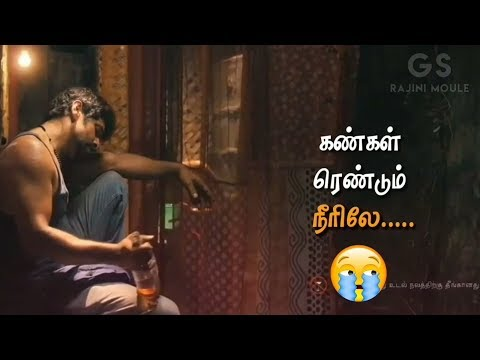 Whatsapp status tamil - Kannavae kannavae 💔 David 💔  Lyrics 💔 Love Failure Song 💔 Rajini Moule GS 💔