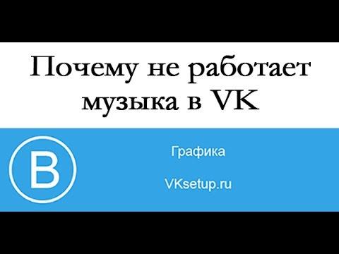 Почему не грузит вк на айфоне – не работает ВКонтакте на