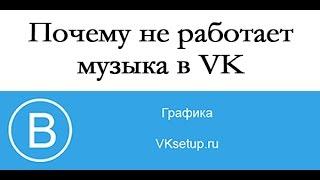 Почему не работает музыка vk на iphone. Приложение музыка vk для iphone не работает