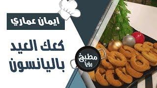 كعك العيد باليانسون - ايمان عماري
