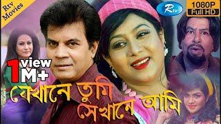Jekhane Tumi Sekhane Ami - যেখানে তুমি সেখানে আমি  | Ilias Kanchan | Sabnur | Bangla Full Movie