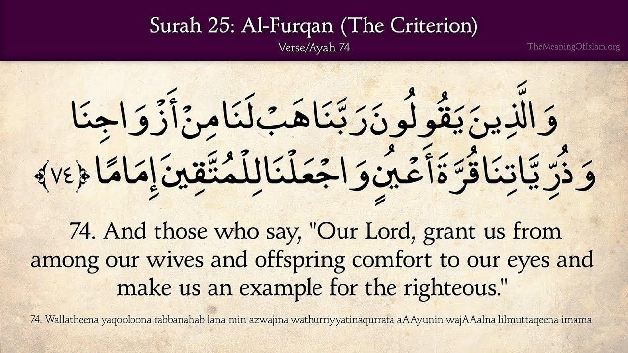 Quran: 25  Surat Al-Furqan (The Criterion): Arabic and English translation
