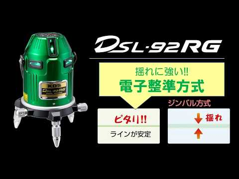 KDS 電子整準 DSL-92RGのご紹介