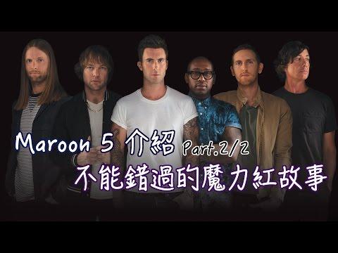 Maroon 5【樂團介紹#1】Part2/2 必聽的魔力紅故事