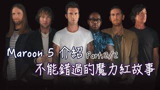 Maroon 5【樂團介紹1】Part22|必聽的魔力紅故事