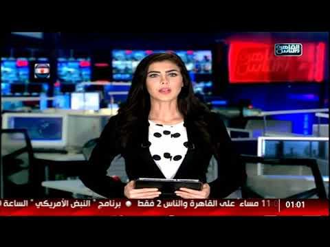 نشرة أخبار الواحدة صباحا من القاهرة والناس 11 أغسطس
