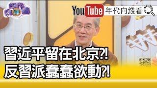 精彩片段》明居正:中共對中國人打生化戰...【年代向錢看】200211