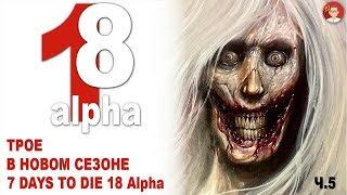 ☠  7 Days To Die 18 Alpha - Жизнь после первой седьмой. Сложно