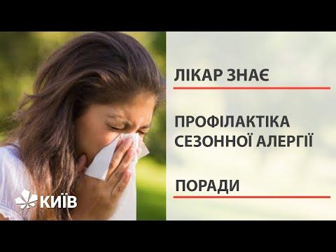 Що робити при сезонній алергії? #ЛікарЗнає
