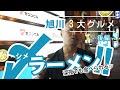 【旭川3大グルメ】〆ラーメンの巻〜後編〜夜の名店巡り