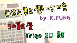 [學生問題#044] 5*難度3D題,目標 Level 5