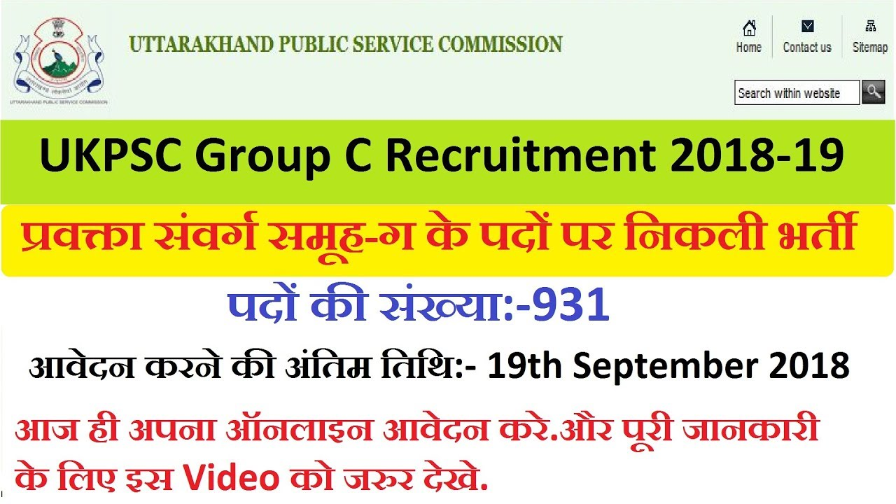 Uksssc Sinchpal Result 2019 Uttarakhand Sssc Group C Cut Off
