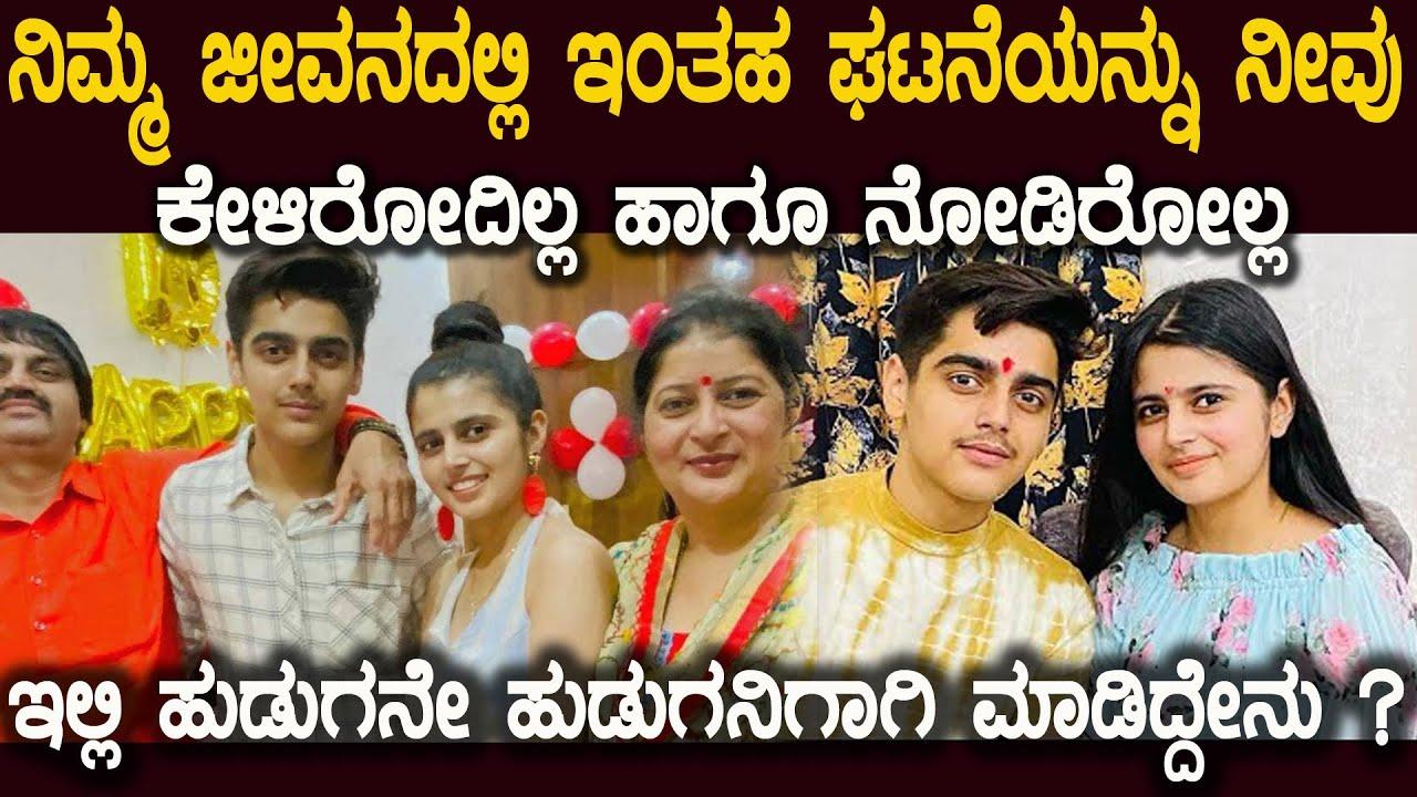 Download ಒಬ್ಬ ಹುಡುಗನಿಗಾಗಿ ಇನ್ನೊಬ್ಬ ಹುಡುಗ ಹೀಗೂ ಮಾಡ್ತಾನಾ ನಿಜಕ್ಕೂ ಹಿಂದೆಂದೂ ಕೇಳಿರದ ಘಟನೆ abhishek family story