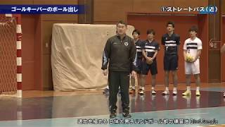 【ハンドボールDVD】速攻を極める 日体大男子ハンドボール部の練習法 Disc1 Sample