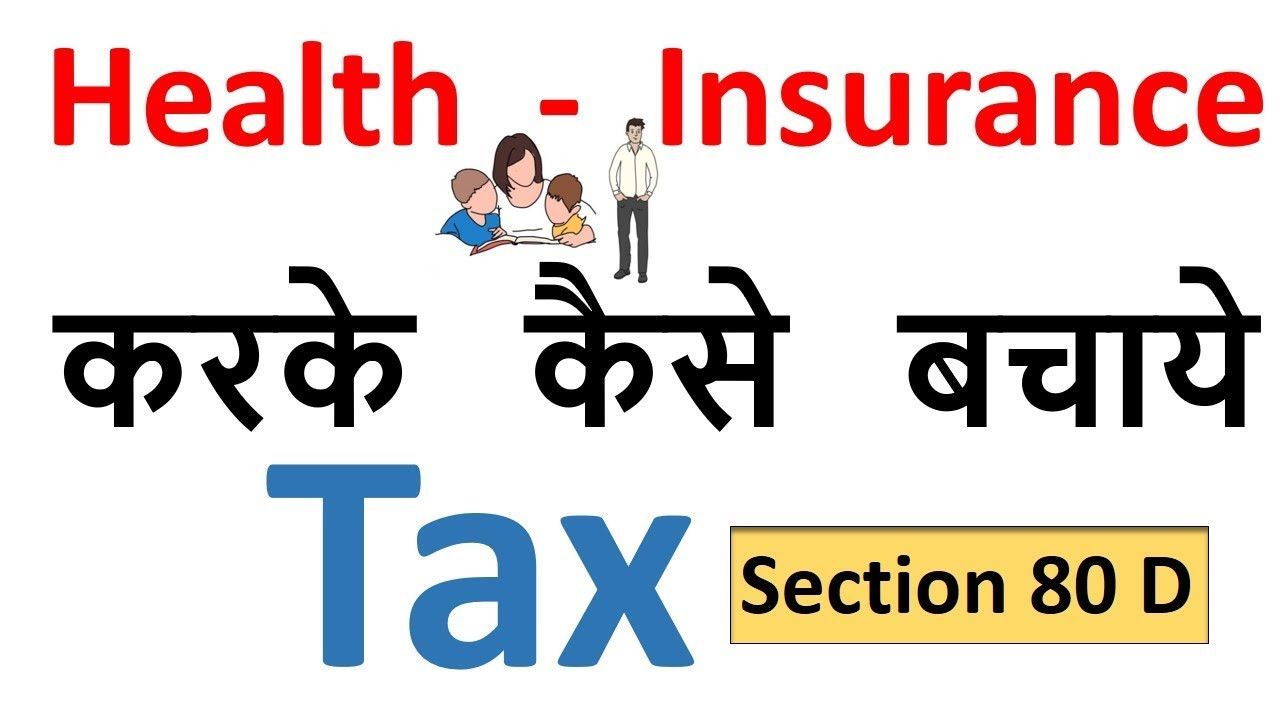 Save Tax under section 80D | deduction under section 80D | Health Insurance  under section 80d