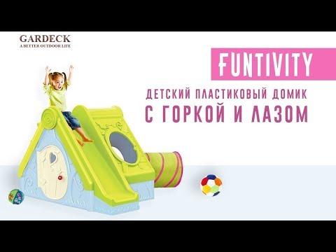 Детский игровой домик-комплекс «Funtivity».