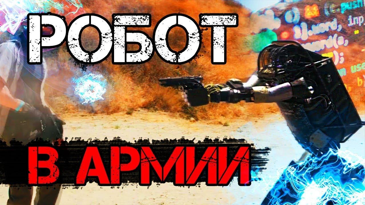 РОБОТ в Армии России