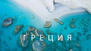 В Грецию на автомобиле. Ионические острова Закинф и Лефкас. Горы Метеоры и Олимп.
