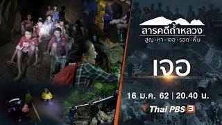เจอ : สารคดีถ้ำหลวง l Thai cave rescue EP.3 [ Eng Sub ] 16 ม.ค. 62