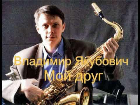 Владимир Якубович Мой друг