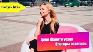 постер к видео БЛОГЕР ЗА ЕДУ! Рич Дарина про шпагат, рекламу в инстаграм и мужской минет