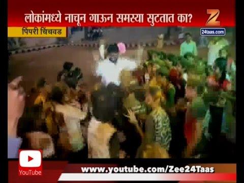 Pimpri Chinchwad | BJP MLA | Mahesh Landge Singing Dancing In Public Does This Solve Problems