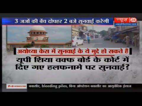Supreme Court will hear the Ram Janmabhoomi-Babri Masjid land dispute case today