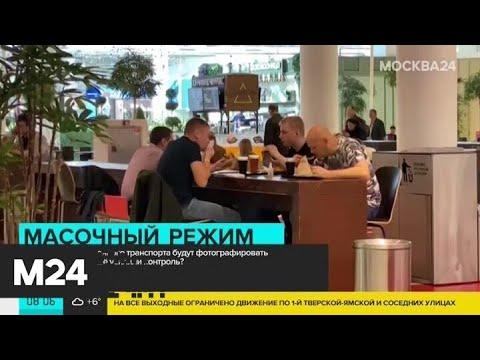Водители общественного транспорта в Подмосковье будут фотографировать пассажиров - Москва 24