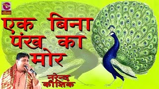 Best Of Narender Kausik ## Ek Bina Pankh Ka Mor ## Popular Kirtan 2016